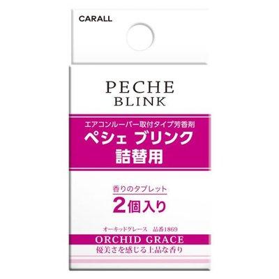 車資樂㊣汽車用品【1869】日本CARALL PECHE BLINK 汽車冷氣出風口夾式芳香劑補充包2入-5味選擇 台北市