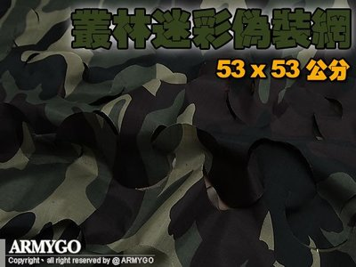 【ARMYGO】叢林迷彩偽裝飾布