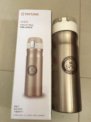 大同股東會紀念品 不鏽鋼保溫瓶TVB-470