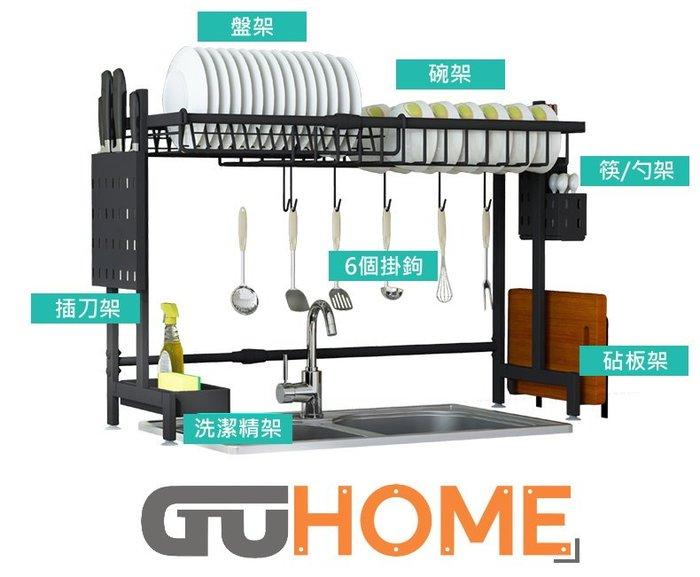 GUhome 黑色水槽架刀架筷勺架砧板架可伸縮 不銹鋼 廚房 水槽 置物架 晾放碗架 碟筷 收納 洗菜盆 洗碗池 瀝水架