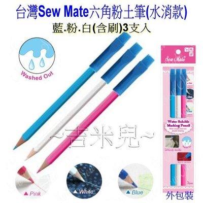 ~吉米兒~布物配材-台灣Sew Mate六角粉土筆(水消款)藍粉白(含刷)3支入