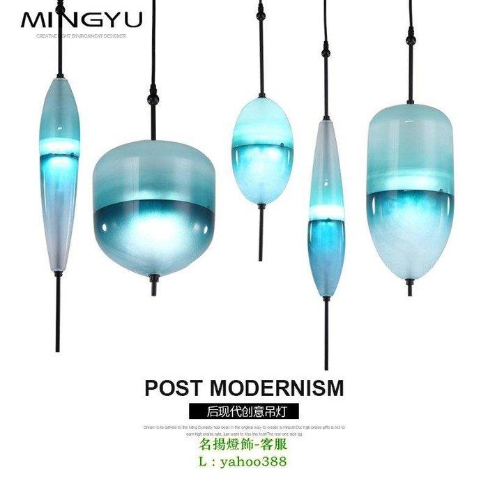 【美品光陰】後現代設計師藝術吊燈漸變玻璃LED餐廳燈酒吧臺裝飾燈