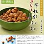 微笑小木箱『限量』日本小倉山莊 限定 限量 七味粉 醬油 口味 小仙貝 仙貝 五彩豆