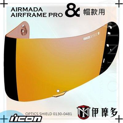 伊摩多※ICON AIRFRAME PRO 和 AIRMADA 安全帽鏡片 OPTICS SHIELD。電鍍金