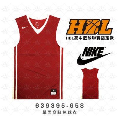 NIKE 639395-658 紅色 單面穿球衣 公司貨 可客製化 現貨S號 ☆永璨體育☆