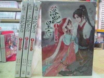 【博愛二手書】文藝小說   落跑皇后1-4(完)   作者:蘇小涼 ,定價960元,售價672元
