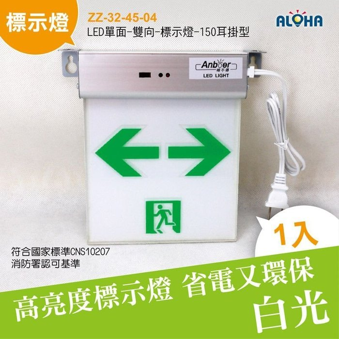 逃生方向指引LED燈具【ZZ-32-45-04】LED單面-雙向- 耳掛型標示燈 停電 逃生燈 消防等級安全出口