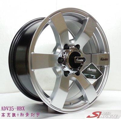 【超前輪業】Advant 雅泛迪 ADV35 16吋鋁圈 6孔139.7 高亮銀 starex PAJARO 得利卡