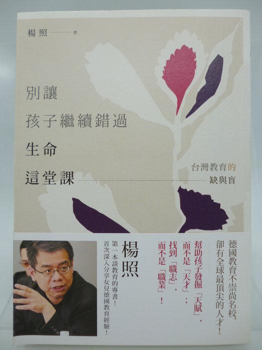 【月界】別讓孩子繼續錯過生命這堂課:台灣教育的缺與盲-附書腰(初版一刷)_楊照_時報出版_原價320 〖家庭親子〗CPG