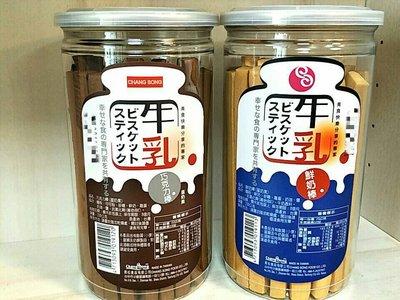 【喜樂之地】長松 鮮奶棒/巧克力棒 230g/罐