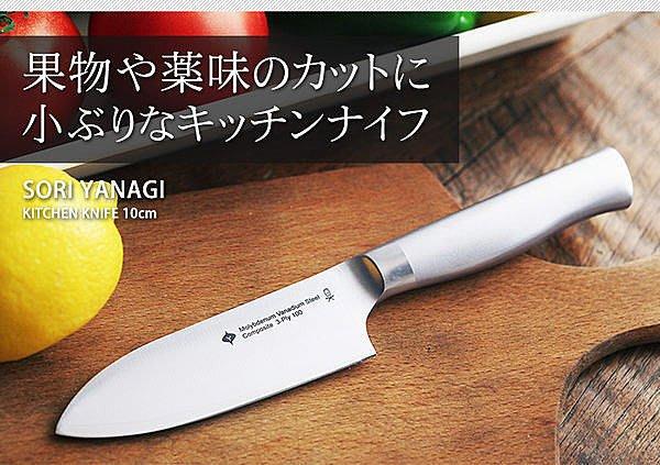 日本製【柳宗理】廚刀 10cm