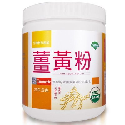 台灣優杏-薑黃粉 250g/罐