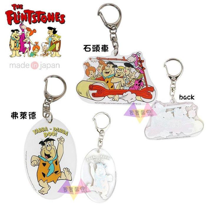 叉叉日貨 摩登原始人The Flintstones 弗萊德 石頭車 透明壓克力鑰匙圈2選1 日本製【AL69587】