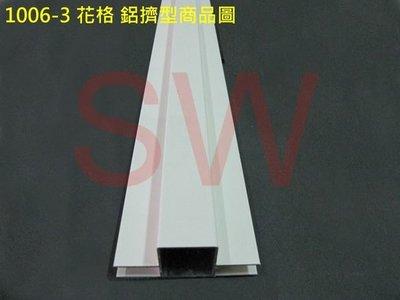 1006-3 花格 鋁擠型 花格鋁紗窗料 鋁料 鋁門窗材料 鋁材 鋁門窗 紗窗 紗門 DIY 五金