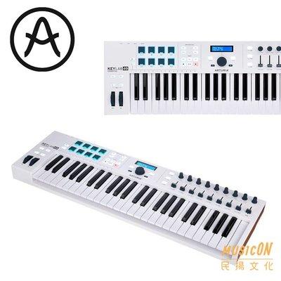 【民揚樂器】合成器 Arturia KeyLab Essential 49鍵 MIDI 鍵盤 鍵盤控制器