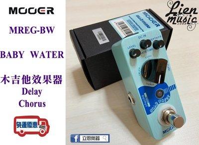 『立恩樂器』效果器專賣 / Delay Chorus Baby Water / 木吉他 MOOER MREG-BW