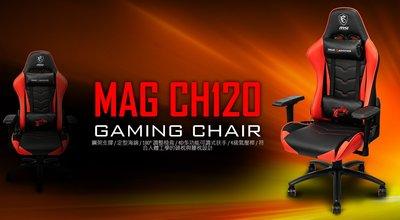 『高雄程傑電腦』微星 MSI MAG CH120 龍魂 電競椅 180°平躺 4級氣壓 鋼製底座 靜音腳輪【實體店家】