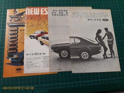早期收藏~雜誌內頁 廣告《 # 福特 FORD 汽車廣告 》四張四頁 【CS超聖文化讚】