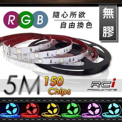 RC HID LED專賣店 5米 RGB 七彩變色 閃爍 燈條 5M 150P 無膠款 高透光率矽膠 絕不發黃 不硬化