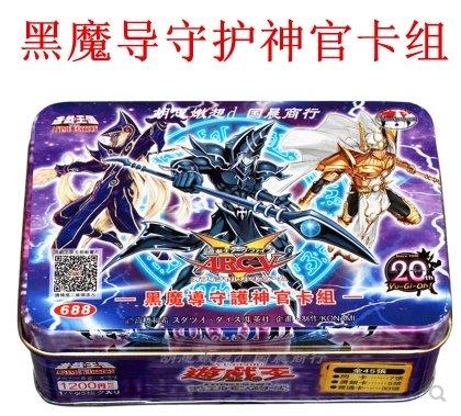 遊戲王卡組 中文正版 黑魔導 黑魔術師 黑魔導守護神官卡組