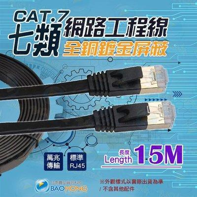 含發票】CAT7 15米15公尺 純銅網路線 超薄高速網路扁線 扁形網路線 工程級金屬鍍金屏蔽接頭 超第7類網路線
