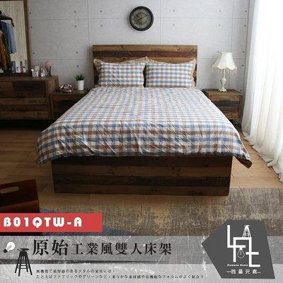 床架 雙人床 微量元素 原始工業風雙人床架- COAST B01QTW-A【多瓦娜】