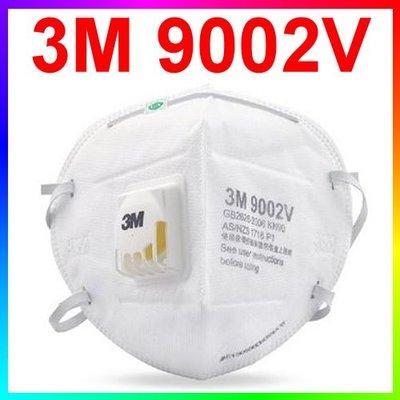 {CF舖}3M 9002V P1折疊式防塵口罩/呼氣閥 25個/盒(PM2.5 N95口罩 霾害 霧霾 粉塵 灰塵)