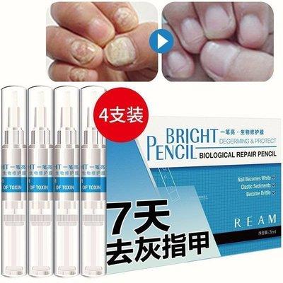 買二送一 現貨 正品REAM德國技術灰指甲一筆亮生物修復膜 3ml*4四隻裝 殺菌護理液 營養液 灰指甲修復去除液