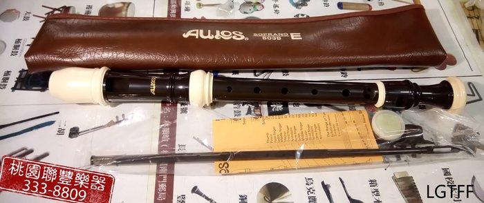 《∮聯豐樂器∮》AULOS 503B 高音直笛《桃園現貨》