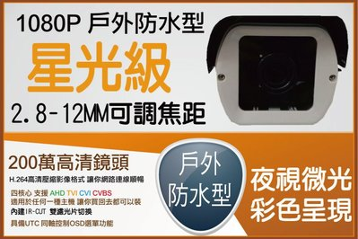 星光級 戶外防水型 低照度 手調式 2.8MM-12MM 攝影機 台灣製造 1080P SONY 291晶片