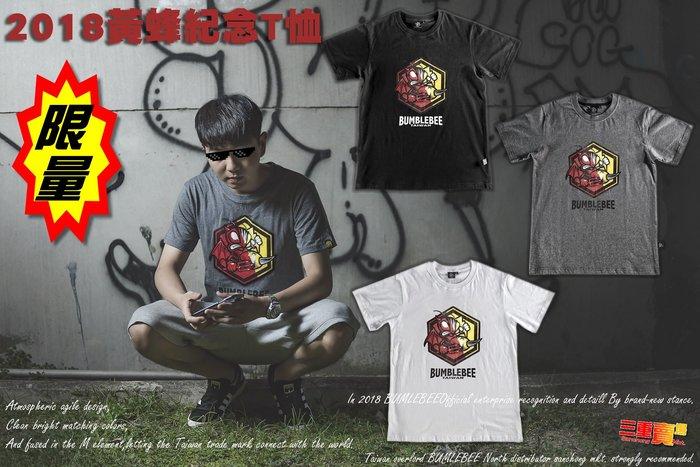 三重賣場 黃蜂管 Bumblebee-川澤行銷出品 2018夏季潮流T恤 3色可選 S-3XL 騎士必備單品 戶外首選