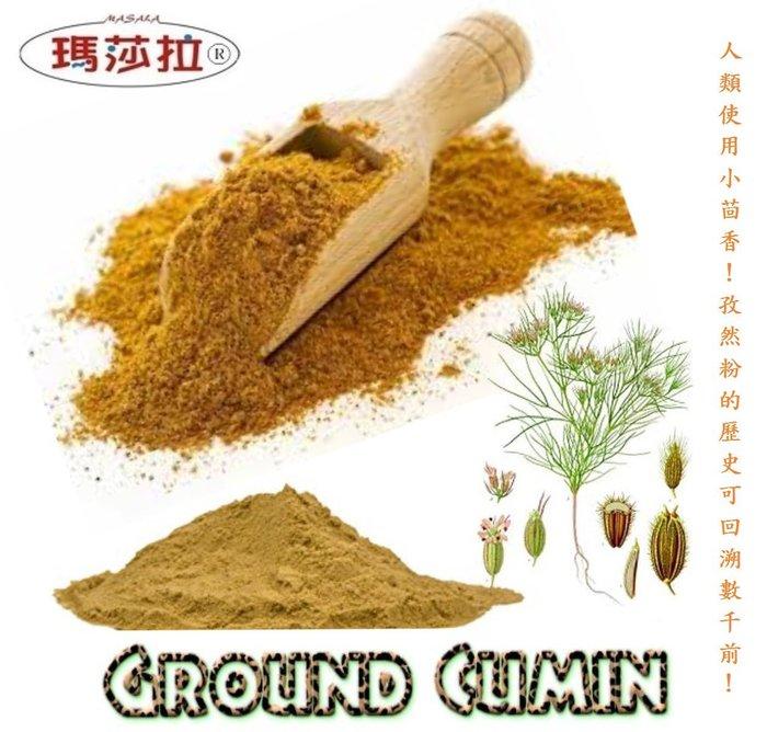 [瑪莎拉] 100%純天然小茴香粉  (孜然粉)  {120 公克/裝}  Ground Cumin