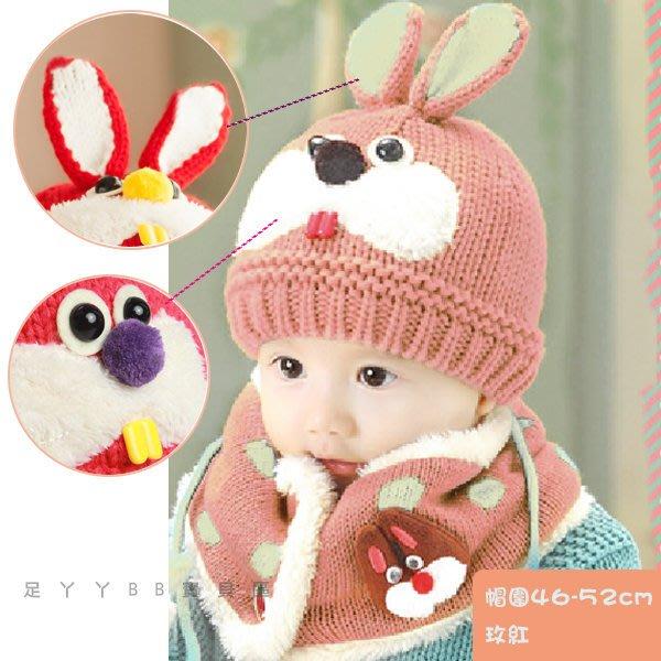 【足丫丫BB寶貝區】韓版 嬰兒童冬季兔子護耳帽 加絨保暖毛線帽子圍脖二件套組 (現貨)