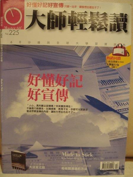 近全新經營管裡雜誌【大師輕鬆讀】第 225 期,無底價!免運費!
