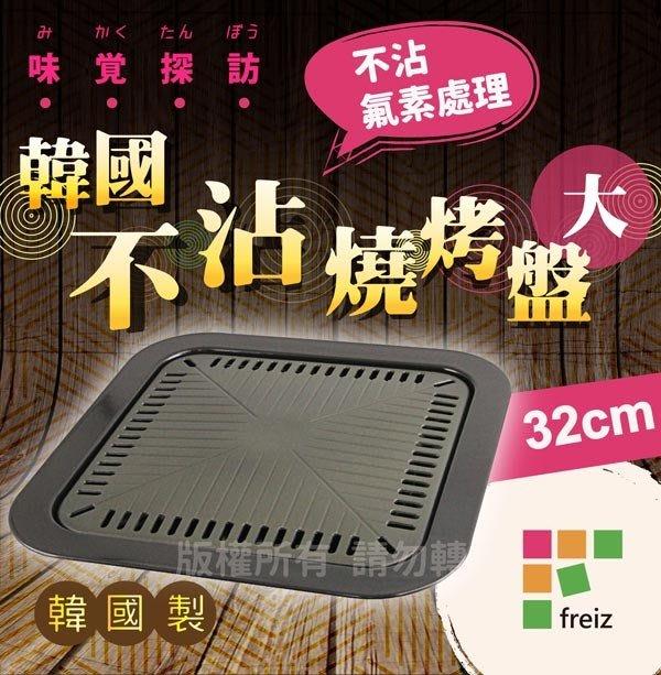 【野道家】韓國不沾燒烤盤 32cm 方形