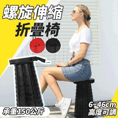 螺旋椅凳 伸縮折疊椅 伸縮椅凳 摺疊凳 椅子 折疊椅 露營椅 排隊椅 凳子 小椅子 椅凳 收納凳 伸縮椅 釣魚椅