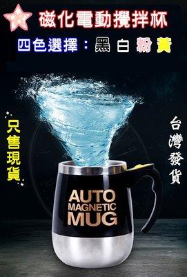 [台灣現貨直發] 磁化攪拌杯 大容量304不銹鋼 電動攪拌杯 禮品 咖啡杯 適合沖泡飲品 奶粉