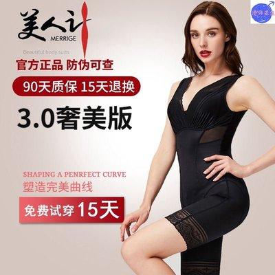 現貨正品美人計塑身衣 舒美版3.0塑身內衣 產後 瘦身衣束身收腹提臀燃脂塑形美體內衣女新款美人計塑身衣產後修復瘦身衣