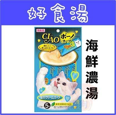 CIAO 豪華湯-海鮮濃湯 17g*5P SC-112【輕鬆補給水分,美味奢華湯品】 新北市