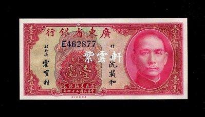 『紫雲軒』(各國紙幣)全新絕品刀拆 廣東省銀行 民國24年1毫 Scg0442