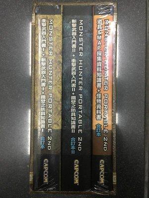 特價出清 PSP魔物獵人2官方授權中文攻略原價1480,特價199元[PP30001]