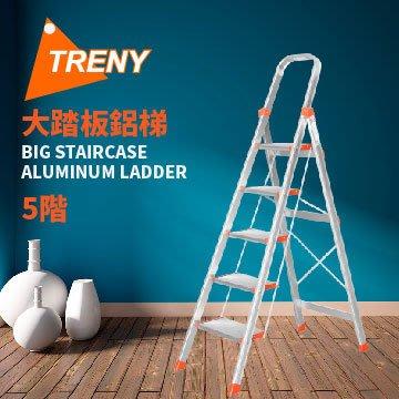 【TRENY直營】大踏板系列 鋁梯五階扶手梯 工作梯 鋁製扶手梯 手扶梯  A字梯 梯子 鋁梯 加大版 3680