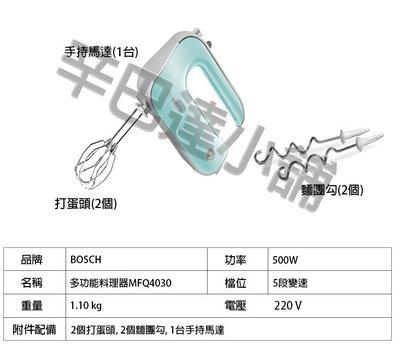 德國Bosch MFQ4030電動打蛋器/ 攪拌機/ 料理機 500W