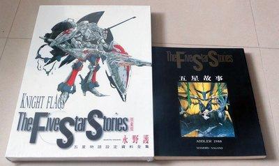 五星物語設定資料全集(永野護作品集限量版)The Five Star Stories Knight Flags尖端出版