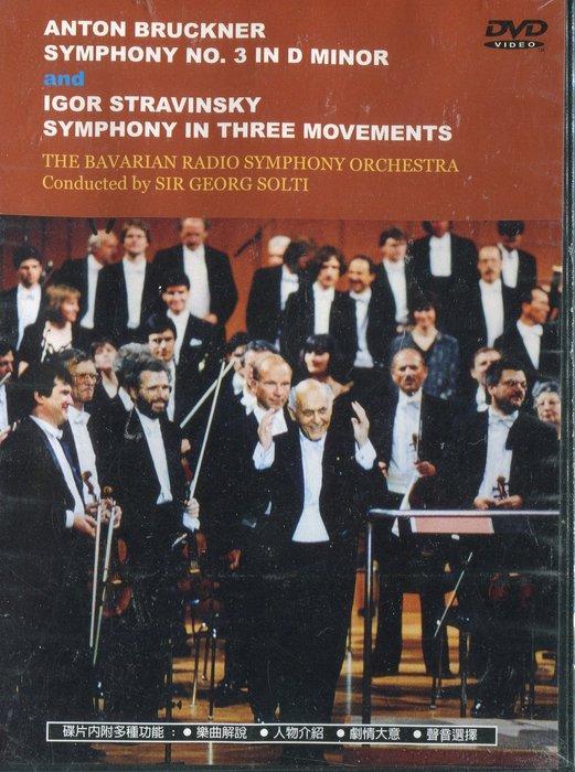 【塵封音樂盒】布魯克納:第三號交響曲 / 史特拉玟斯基-三樂章交響曲 DVD (全新未拆封)