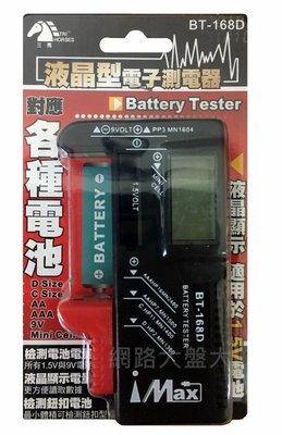 #網路大盤大# BT-168D 液晶型電池測試器 水銀電池 3號AA 4號AAA 9V電池 鈕釦電池 電池容量測試