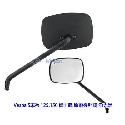 【嘉晟偉士】Vespa S車系125.150 偉士牌原廠 方型後照鏡 後視鏡 消光黑(Vespa 全車系均適用)