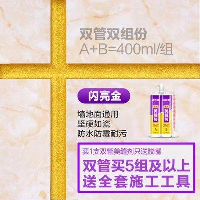 潔為家美縫劑瓷磚地磚專用防水美縫牆勾填縫劑真雙組份膠白鎦金色MJBL