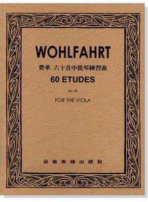 【599免運費】費華 六十首 -中提琴- 練習曲 全音樂譜出版社 CY-U3 大陸書店