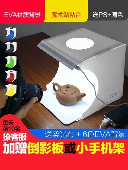 小型可折疊攝影棚迷你便攜式拍攝台伸縮攝影led拍照柔光燈箱